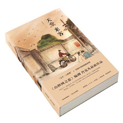 天堂来客 (五个一工程奖,首届中国出版奖作者,《山楂树之   肖克凡