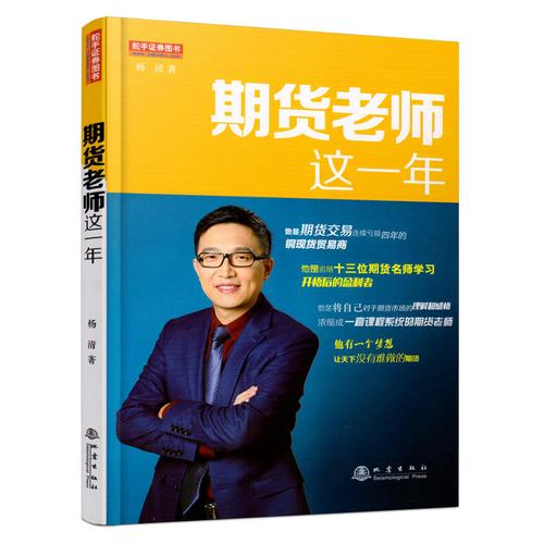 期货老师这一年(杨清,知难行易期货股票投资课程创始人,鼎盛杯实盘