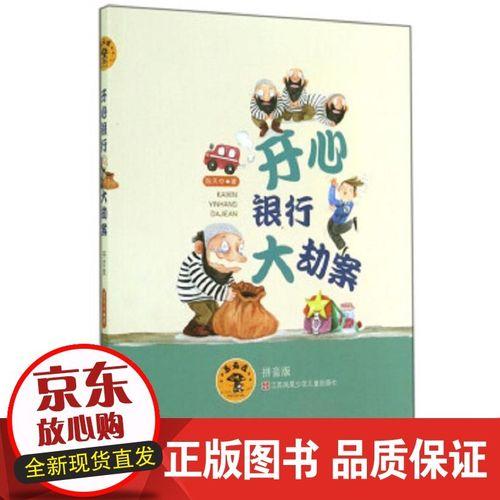 现货 开心银行大劫案-拼音版 陈天中 江苏少年儿童出版社