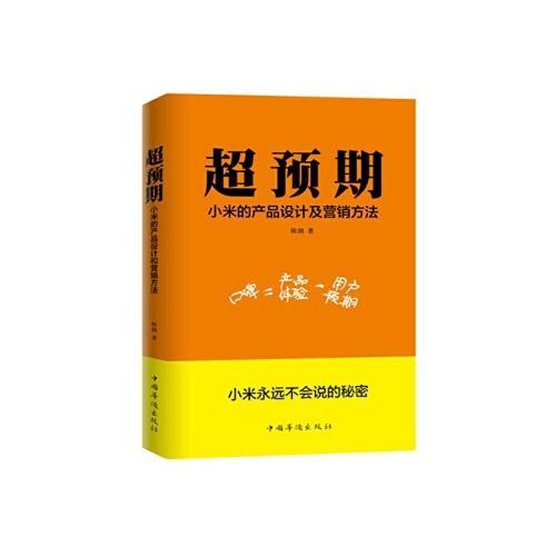 【rt6】超预期:小米的产品设计及营销方法 陈润 中国华侨出版社