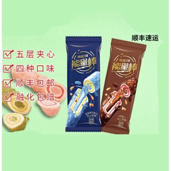 木伦河夹心 巧克力脆皮雪糕 麦芽糖牛奶冰淇淋 草莓冷饮蓝莓味 能量棒