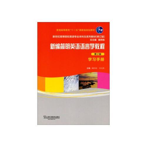 【rtz】新编简明英语语言学教程 学习手册(第2版 修订