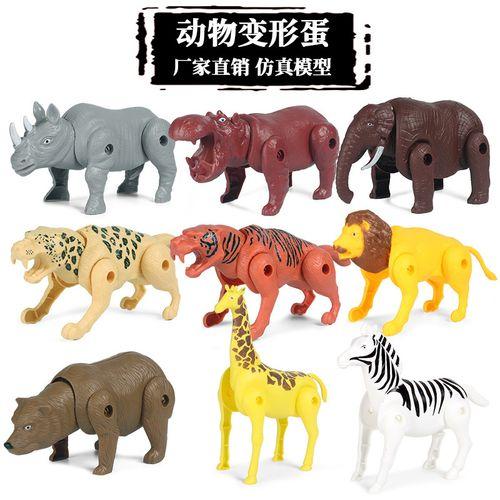 摆地摊玩具儿童仿真动物模型变形蛋狮子斑马长颈鹿大象河马