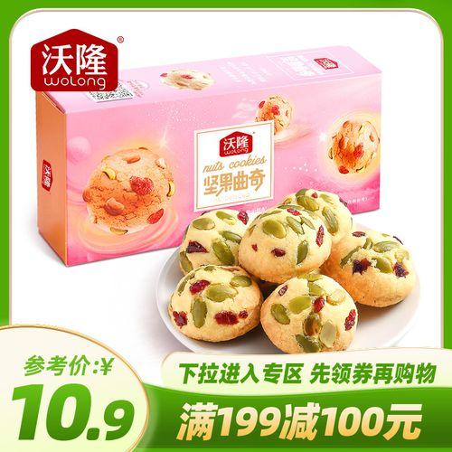满减专区【沃隆坚果曲奇75g】网红烘焙零食小吃早餐营养代餐饼干