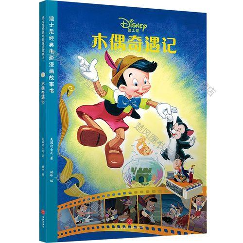 木偶奇遇记  迪士尼经典电影漫画故事书 完整版 迪士尼宝宝睡前故事书