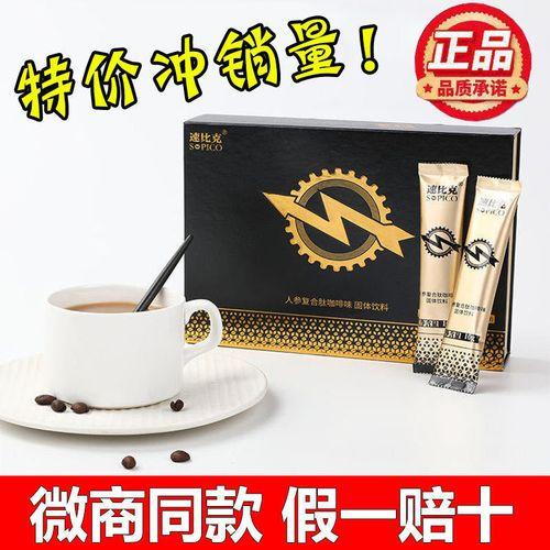 速比克咖啡能量咖啡男性坚挺即溶持久美式泰国越南