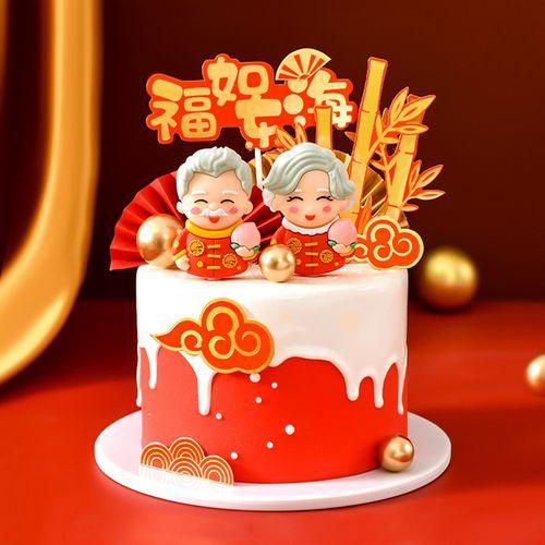 新款祝寿蛋糕装饰插牌2021喜庆爷爷奶奶蛋糕装饰插件老人蛋糕摆件