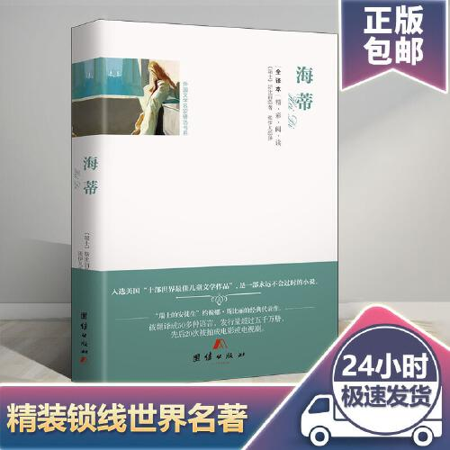 海蒂 精装全译本无删减中文版 小海蒂 世界儿童经典名著 课外书 六