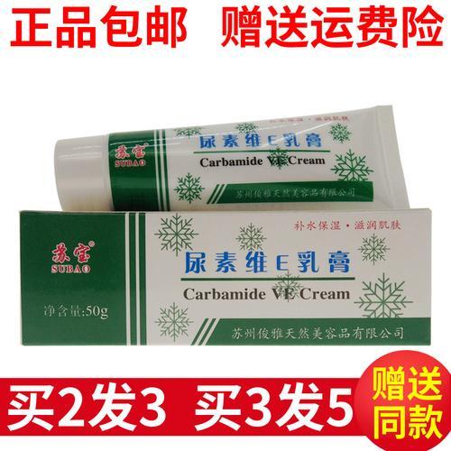 苏宝尿素维e软膏维生素e尿囊素乳膏1皮肤干燥外用手足跟裂正品
