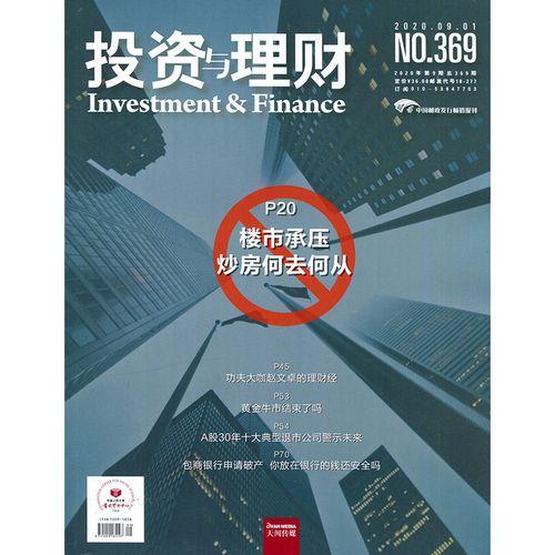 投资与理财2020年9期 期刊杂志
