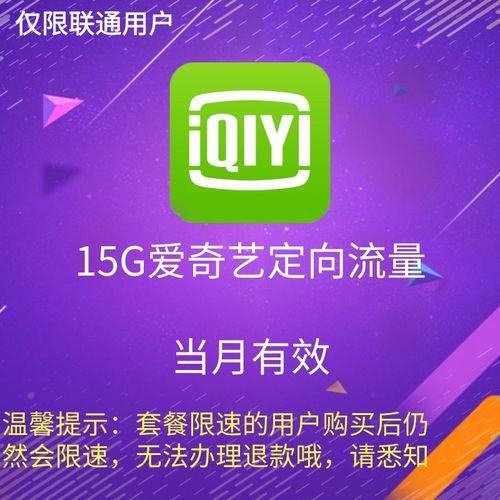 辽宁联通全国通用爱奇艺视频定向流量15gb 31天有效