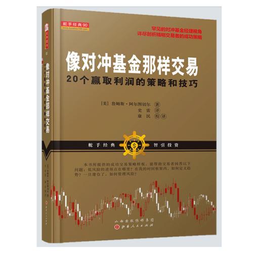 解读基金从业指数投资指南基金理财证券投资基金基础知识书籍