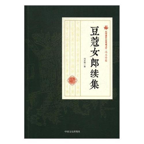 豆蔻女郎续集 小说 冯玉奇著 中国文史出版社