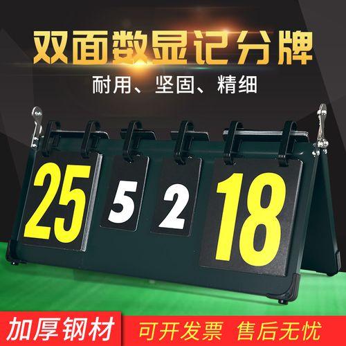 记分比赛台球乒乓球记分牌翻分器翻分牌比分牌计分牌