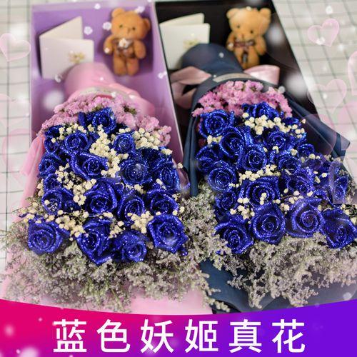 蓝色妖姬玫瑰真花干花网红花束礼品节生日教师节礼物送女友