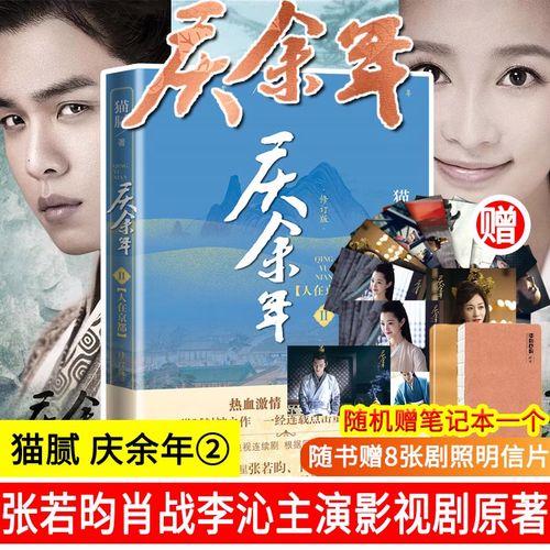 人在京都第二卷修订版 张若昀陈道明吴刚肖战震撼出演腾讯同名电视剧