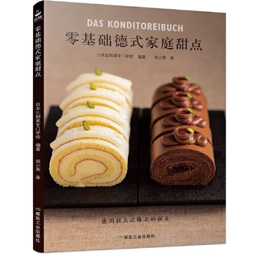 德式甜食西餐料理德国 西餐制作书教程基础西餐料理美食菜谱食谱烹饪