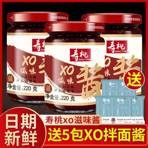 寿桃牌原味xo滋味酱牛肉粒酱黑椒酱乌冬面车仔面专用