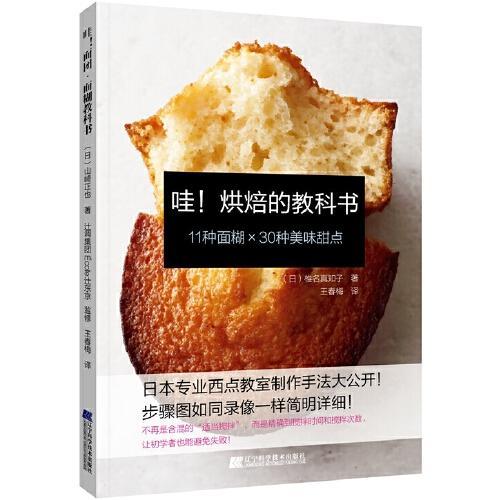 蛋糕作甜点饼干面包制作 烤箱食谱妙手学做烘焙食谱大全书lnkj