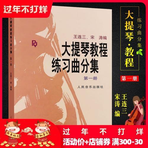 王连三 宋涛编 初级入门大提琴弹奏基础练习曲教材教程书 大提琴教程