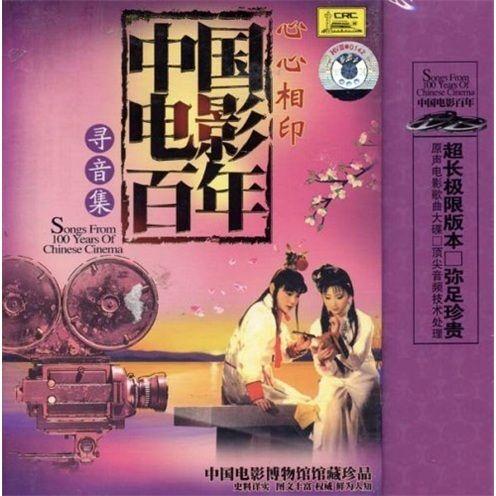中国电影百年寻音集:心心相印(4cd)