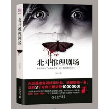 北斗推理剧场 天丛 贵州人民出版社 9787221139368