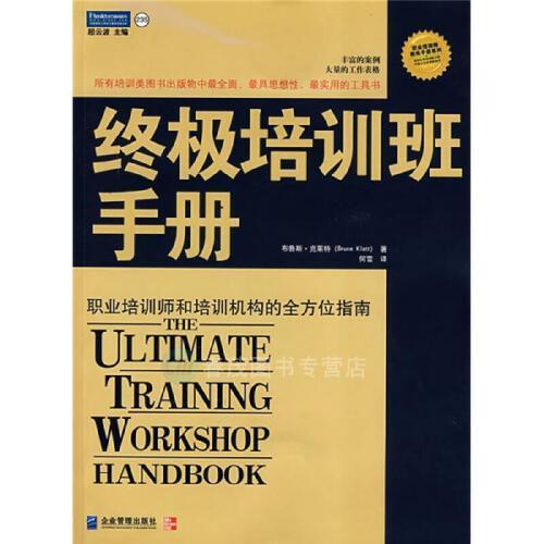 培训班手册:职业培训师和培训机构的全方位指南(修订版) [美] 克莱特