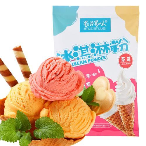 雪糕粉自制家用甜筒原料 奶茶店冰棒冰激凌粉 冰沙奶昔巧克力草莓抹茶