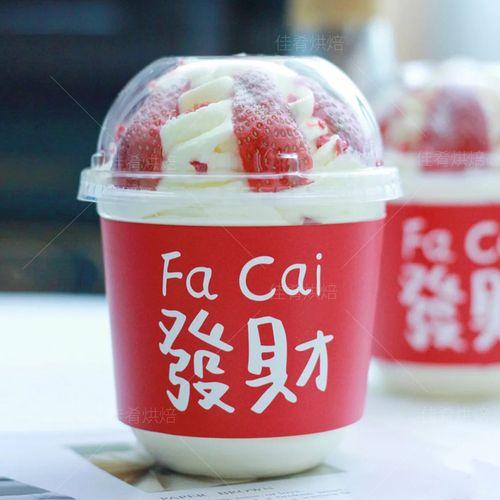 红色发财杯套奶茶杯托波波杯暴富纸托胖胖杯贴纸冰淇淋草莓蛋糕杯