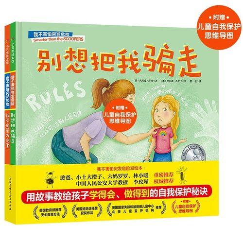 附赠儿童自我保护思维导图我不害怕突发危险 2册 别想