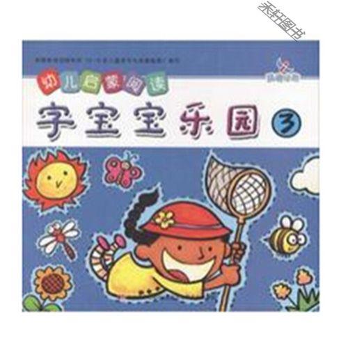 幼儿启蒙阅读字宝宝乐园-3 樊丽娜,陈琪敬