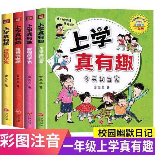 上学真有趣一年级全套4册注音版小学漫画书带拼音今天我当家 我来当