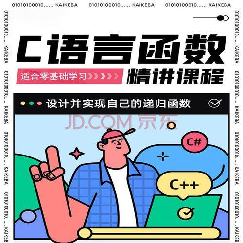2021国家计算机二级c语言函数精讲课程 c++培训教程