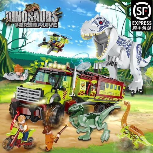 樂高恐龙积木侏罗纪霸王龙公园暴龙世界2儿童拼装玩具