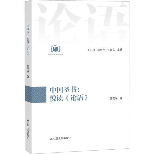 中国圣书 王月清 等 主编;郭美星 著 中国哲学社科 新华书店正版图