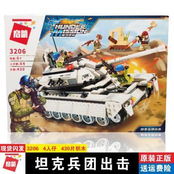 启蒙乐高拼装积木维和坦克兵团出击现身悍马兼容樂高3206 3206