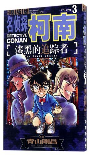 漆黑的者(漫画剧场版3)/名侦探柯南