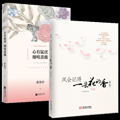 心有猛虎细嗅蔷薇+风会记得一朵花的香-(修订版)余光中五十年散文集