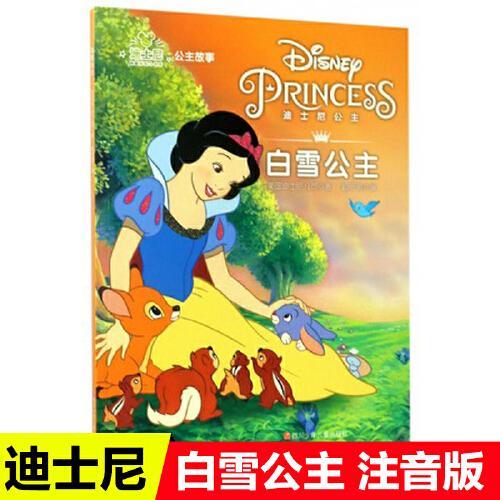 迪士尼公主故事拼音版白雪公主故事书培养女孩勇气友爱自信与坚强图画