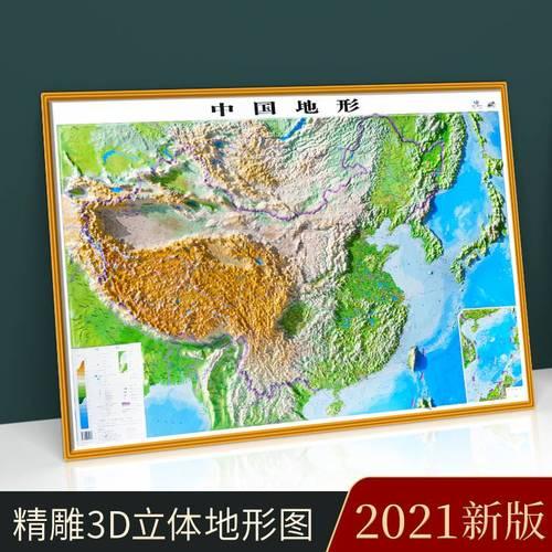 8米中国地图挂图家用教学三维三d地形学生地理地