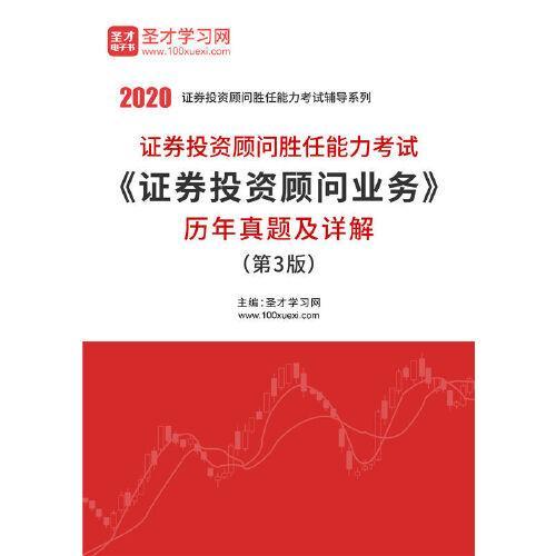 2020年证券投资顾问胜任能力考试《证券投资顾问业务》历年真题及详解