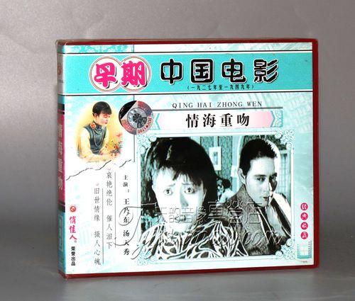 正版 早期电影 情海重吻 2vcd  王乃东 汤天秀