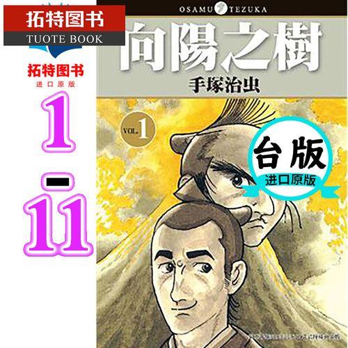 预订 台版 向阳之树(1-11)全 手冢治虫 向阳之树 东贩漫画 正版全新