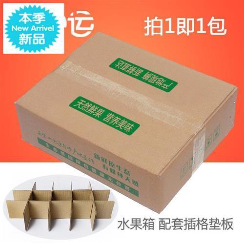 快递水果纸箱5斤版五层加硬纸板箱水h果电商发货打包装箱子十斤版