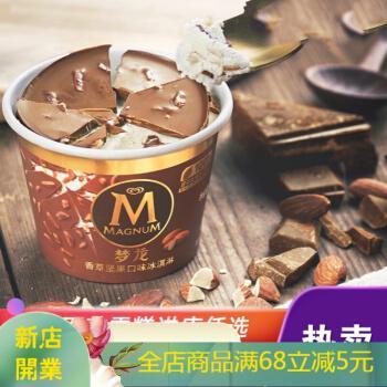 梦龙敲敲杯冰淇淋 香草坚果 /摩卡榛果巧克力冰激凌杯