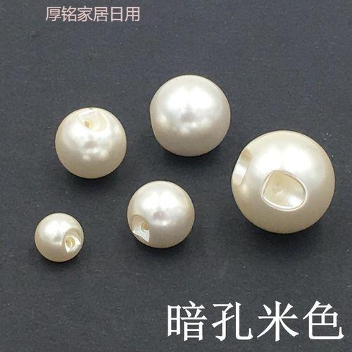 白色珍珠纽扣圆形蘑菇扣雪纺衬衫衬衣开衫扣子儿童毛衣扣珍珠扣子 1