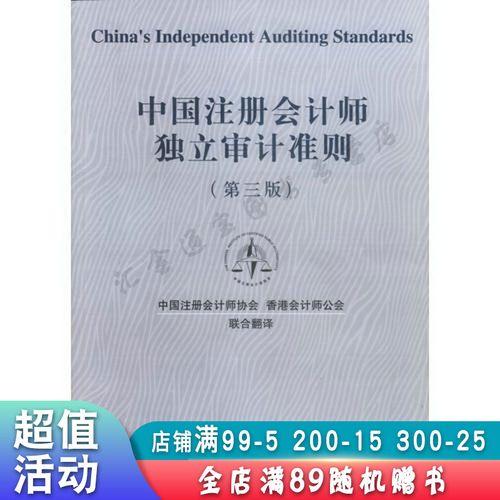 中国注册会计师审计准则第三版