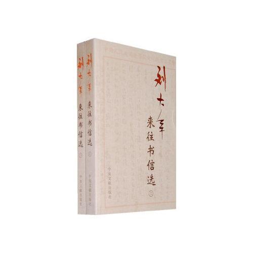 刘大年——来往书信选(全两册) 王玉璞 文献出版社 9787507321593