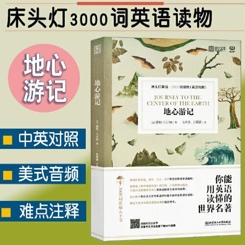 床头灯英语读本系列3000词读物地心游记英语阅读书籍入门初高中大英文