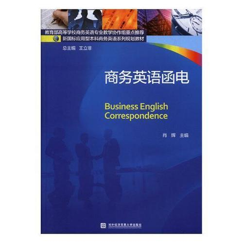 商务英语函电9787566318565 对外经济贸易大学出版社